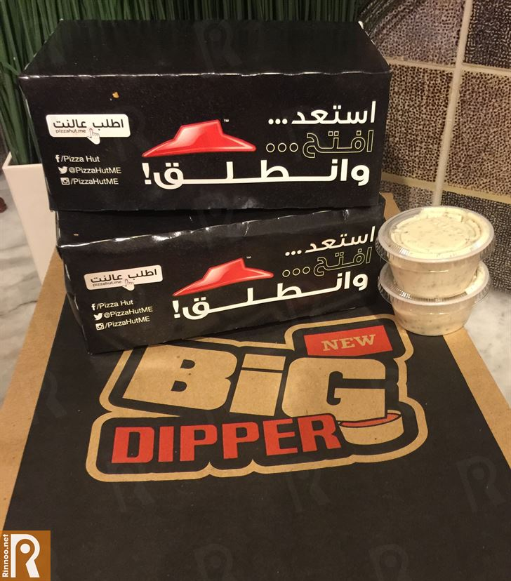 Pizza Hut Big Dipper Review