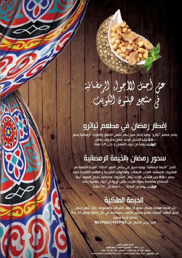 عروض إفطار وسحور فندق هيلتون في رمضان 2016