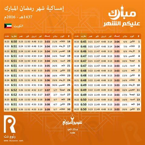 امساكية رمضان 2016 الكويت