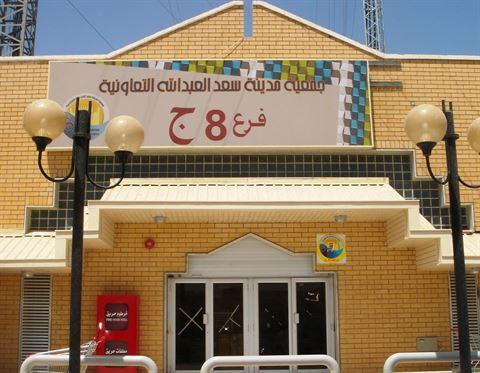 Photo 21421 on date 3 May 2016 - Saad Al-Abdullah City Co-Operative Society