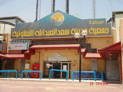 Photo 21422 on date 3 May 2016 - Saad Al-Abdullah City Co-Operative Society