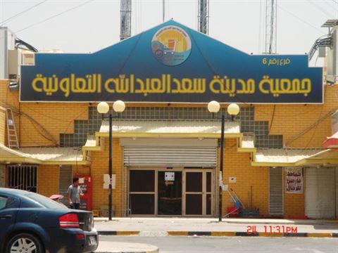 Photo 21425 on date 3 May 2016 - Saad Al-Abdullah City Co-Operative Society