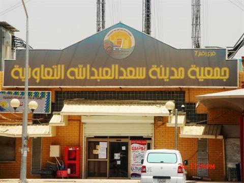 Photo 21426 on date 3 May 2016 - Saad Al-Abdullah City Co-Operative Society