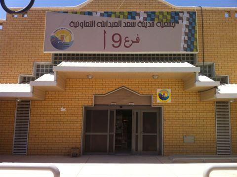 Photo 21427 on date 3 May 2016 - Saad Al-Abdullah City Co-Operative Society