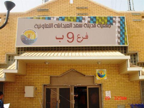 Photo 21428 on date 3 May 2016 - Saad Al-Abdullah City Co-Operative Society