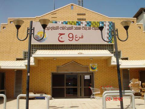 Photo 21429 on date 3 May 2016 - Saad Al-Abdullah City Co-Operative Society