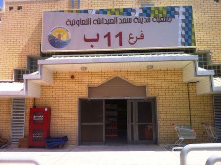 Photo 21430 on date 3 May 2016 - Saad Al-Abdullah City Co-Operative Society