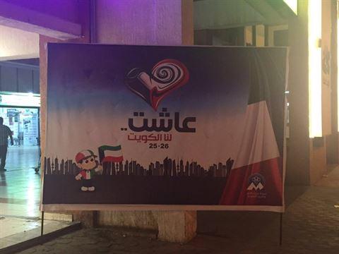 الصورة 21433 بتاريخ 3 مايو 2016 - جمعية مبارك الكبير التعاونية (قطعة 1، شارع 6) - الكويت