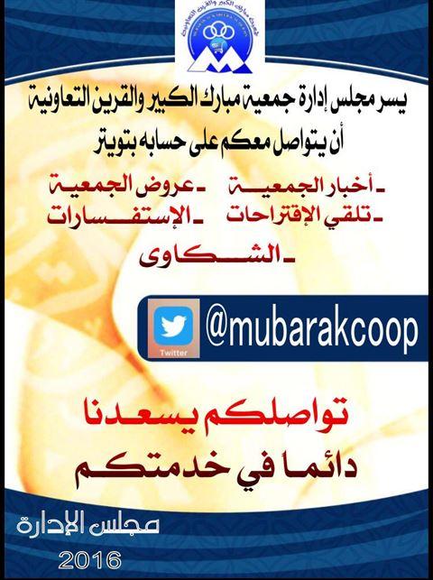 الصورة 21441 بتاريخ 3 مايو 2016 - جمعية مبارك الكبير التعاونية (قطعة 1، شارع 6) - الكويت