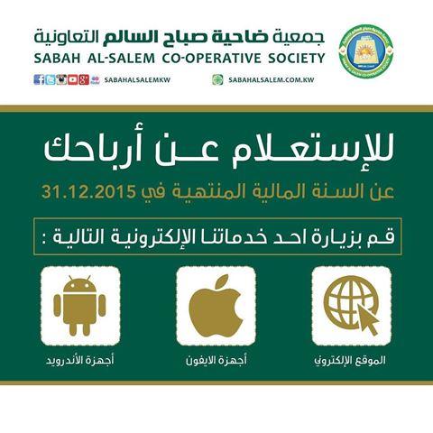 الصورة 21452 بتاريخ 3 مايو 2016 - جمعية ضاحية صباح السالم التعاونية (قطعة 10، طريق 2) - الكويت
