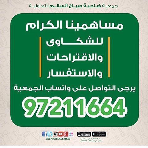 الصورة 21453 بتاريخ 3 مايو 2016 - جمعية ضاحية صباح السالم التعاونية (قطعة 10، طريق 2) - الكويت