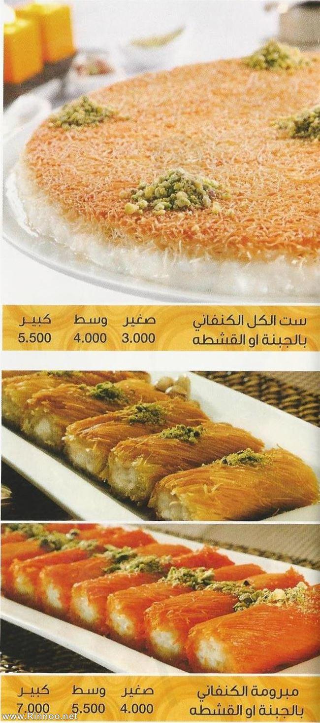 قائمة وأسعار حلويات الكنفاني
