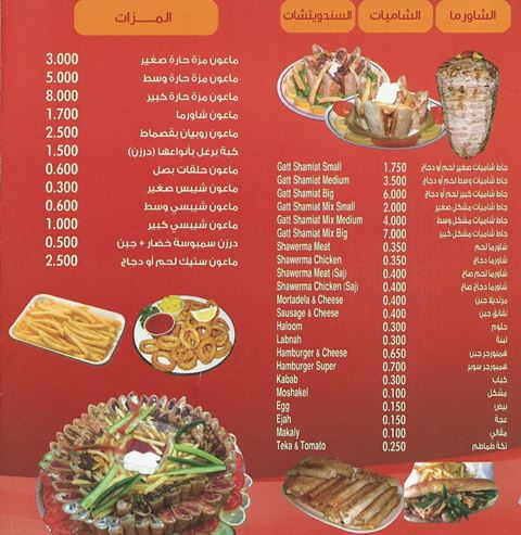 ارقام وفروع وقائمة مطعم كأس الخليج