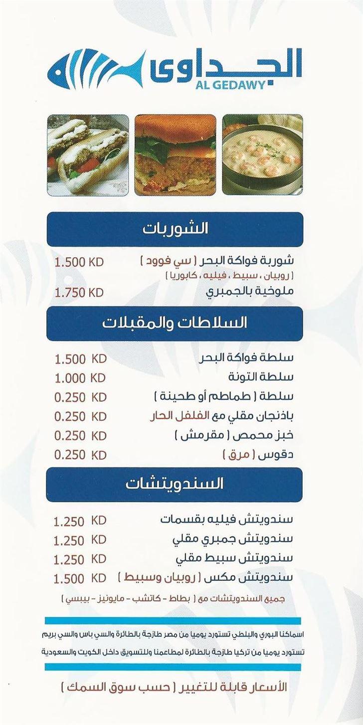 قائمة مطعم الجداوي للمأكولات البحرية