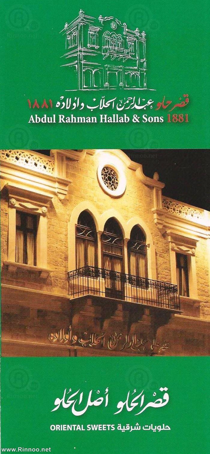 قائمة توصيل قصر حلو عبدالرحمن الحلاب وأولاده
