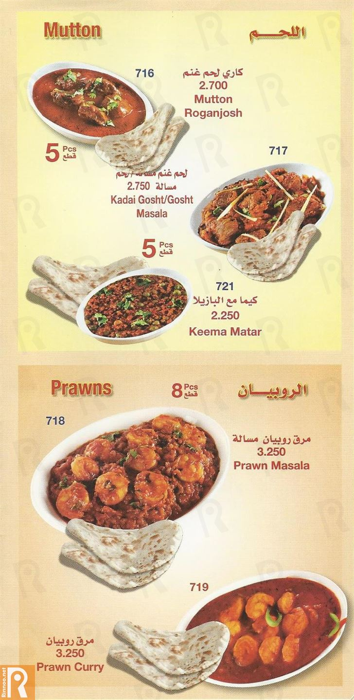 قائمة وأسعار وجبات مطعم مغل محل الهندي