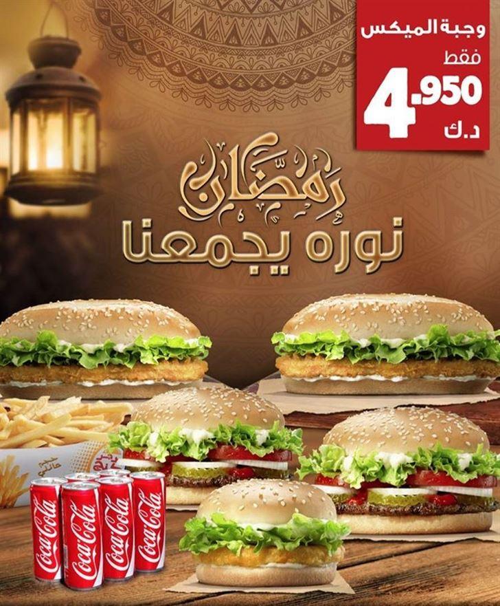 Burger King Ramadan 2016 Offer
