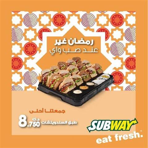 عروض مطاعم الكويت في رمضان 2016
