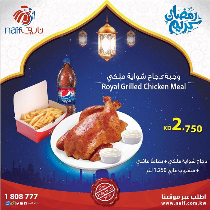 عروض مطعم دجاج نايف في رمضان 2016
