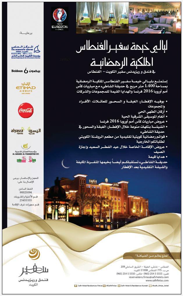 عرض فندق سفير الفنطاس في رمضان 2016