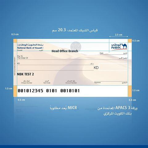 الصورة 25995 بتاريخ 25 يونيو / حزيران 2016 - بنك الكويت الوطني - فرع المطار (السوق) - الكويت
