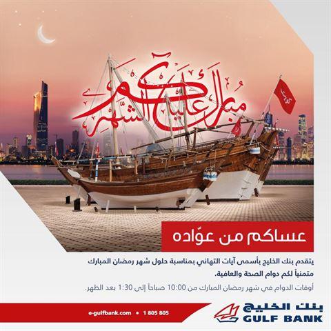 دوام بنك الخليج في رمضان 2016