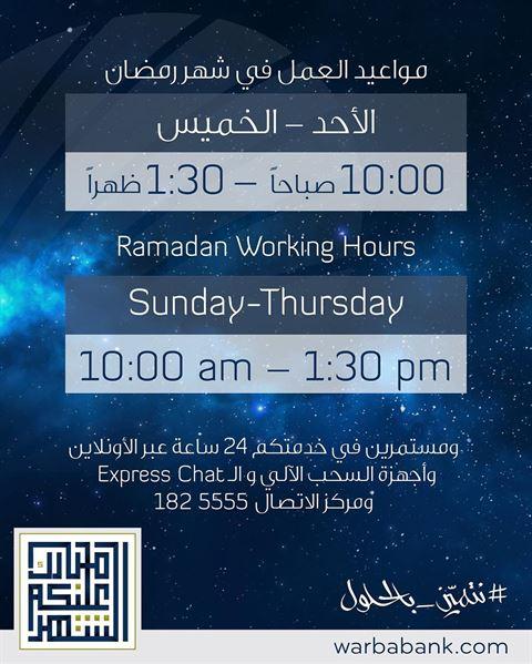 دوام بنك وربة في رمضان 2016