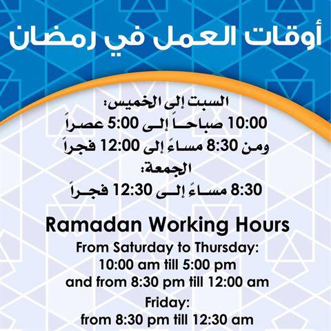 دوام مفروشات بنتا في رمضان 2016