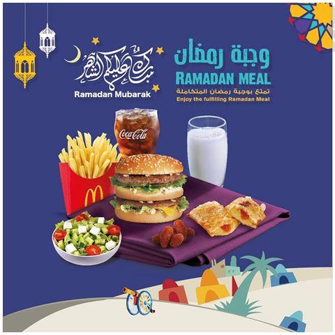 وجبة إفطار ماكدونالدز في رمضان 2016