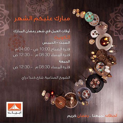 دوام مفروشات أبيات في رمضان 2016