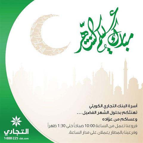 دوام البنك التجاري في رمضان 2016