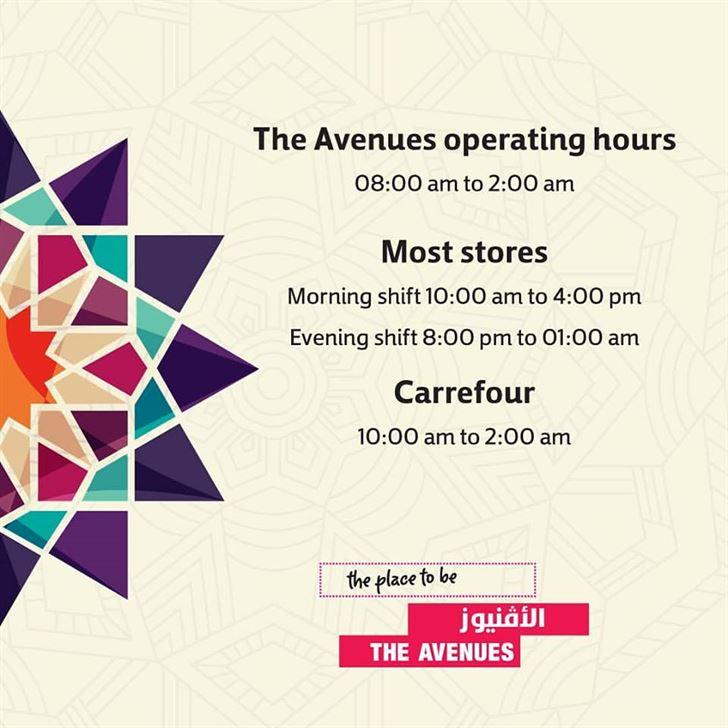 أوقات عمل مجمع الأفنيوز في رمضان 2016
