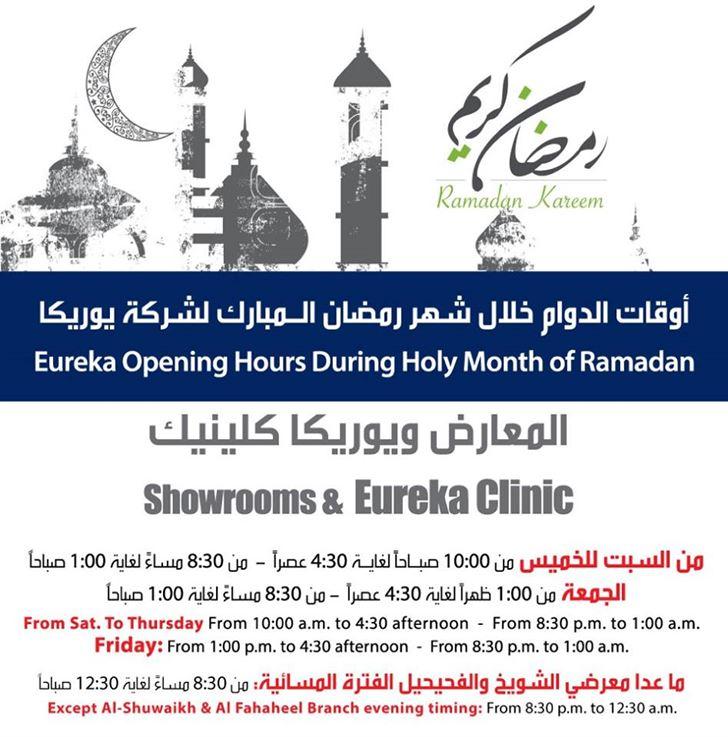 دوام يوريكا في رمضان 2016