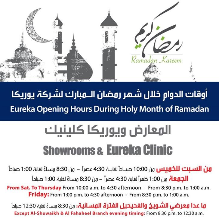 Eureka Ramadan 2016 Working Hours