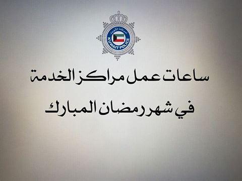 دوام مراكز خدمة وزارة الداخلية في رمضان 2016