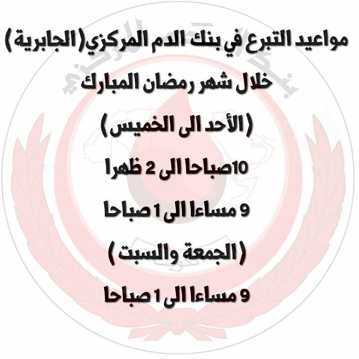 دوام بنك الدم المركزي في رمضان 2016