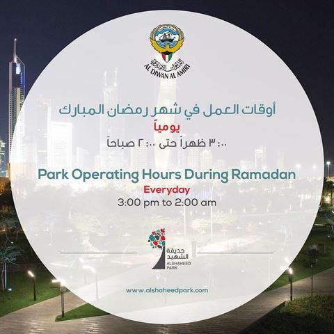 أوقات عمل حديقة الشهيد في رمضان 2016