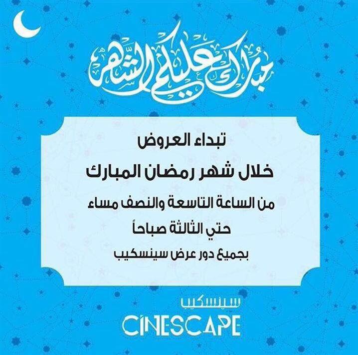 أوقات عمل سينسكيب في رمضان 2016