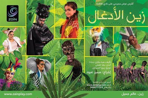مسرحيات الكويت في عيد الفطر 2016