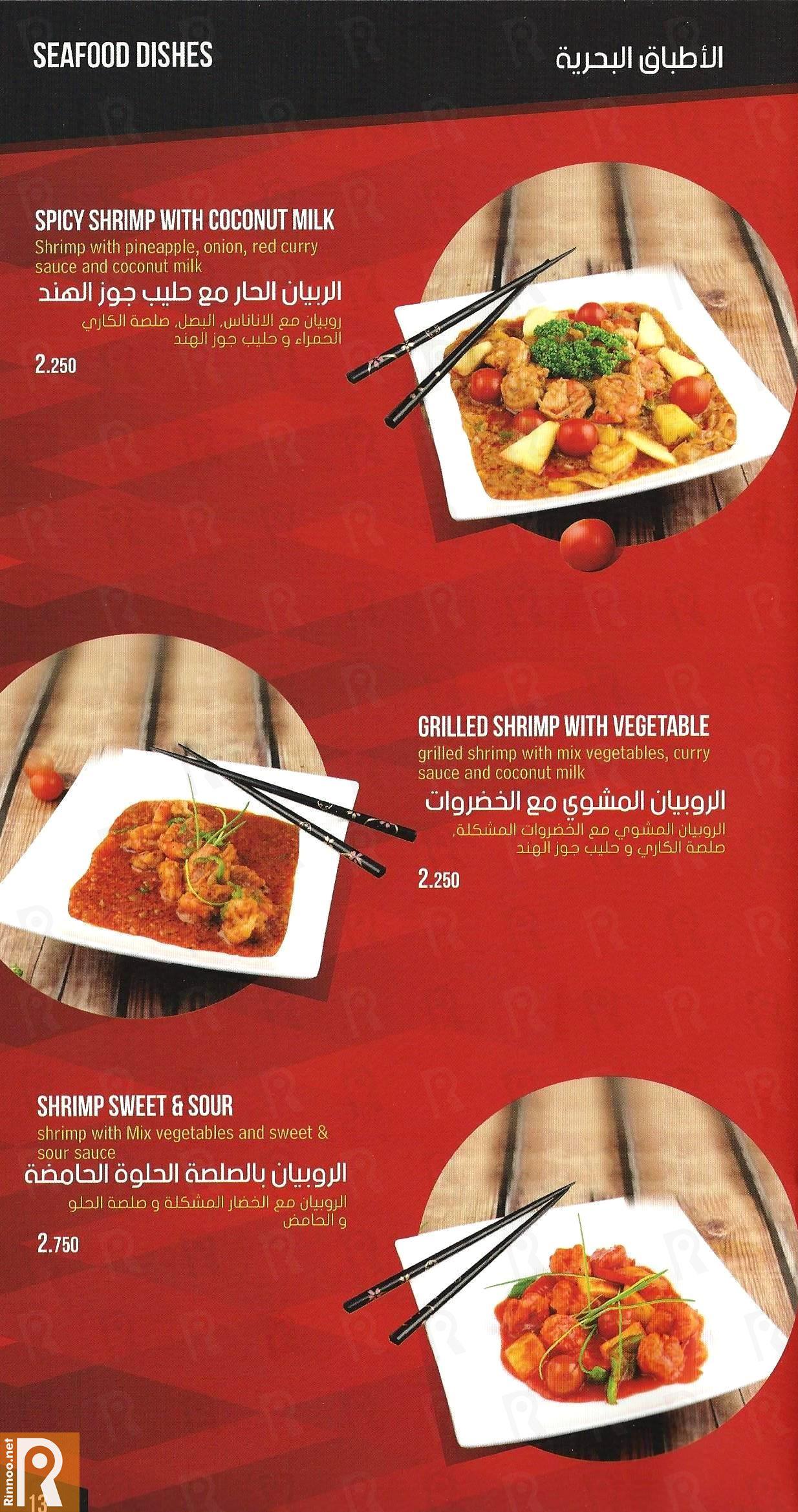 Thai Restaurant Home Delivery Dubai