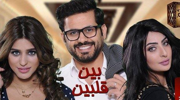 نهاية المسلسل الكويتي بين قلبين
