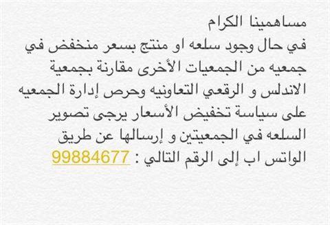 الصورة 26040 بتاريخ 3 يوليو 2016 - جمعية النهضة التعاونية (قطعة 2، الرئيسية) - الكويت