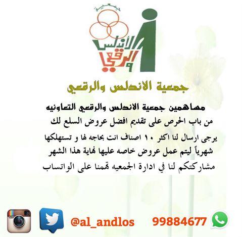 الصورة 26041 بتاريخ 3 يوليو 2016 - جمعية النهضة التعاونية (قطعة 2، الرئيسية) - الكويت