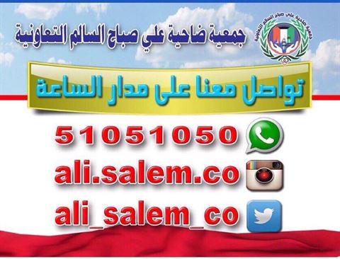 الصورة 26064 بتاريخ 5 يوليو / تموز 2016 - جمعية ضاحية علي صباح السالم التعاونية