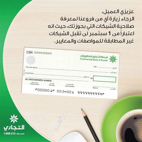 الصورة 26982 بتاريخ 15 أغسطس 2016 - البنك التجاري الكويتي - فرع الصليبيخات - الكويت