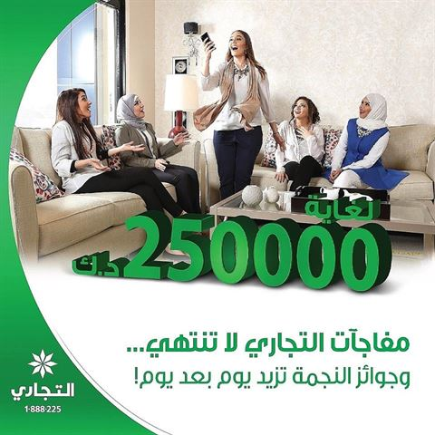 الصورة 26986 بتاريخ 15 أغسطس 2016 - البنك التجاري الكويتي - فرع الصليبيخات - الكويت