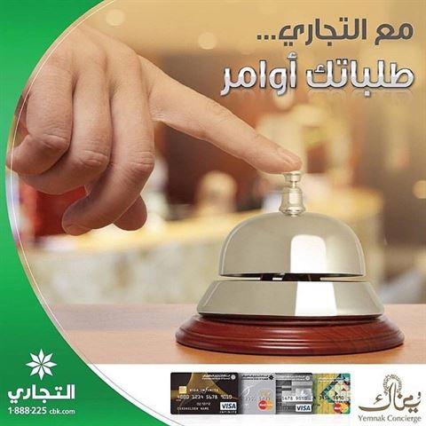 الصورة 26987 بتاريخ 15 أغسطس 2016 - البنك التجاري الكويتي - فرع الصليبيخات - الكويت