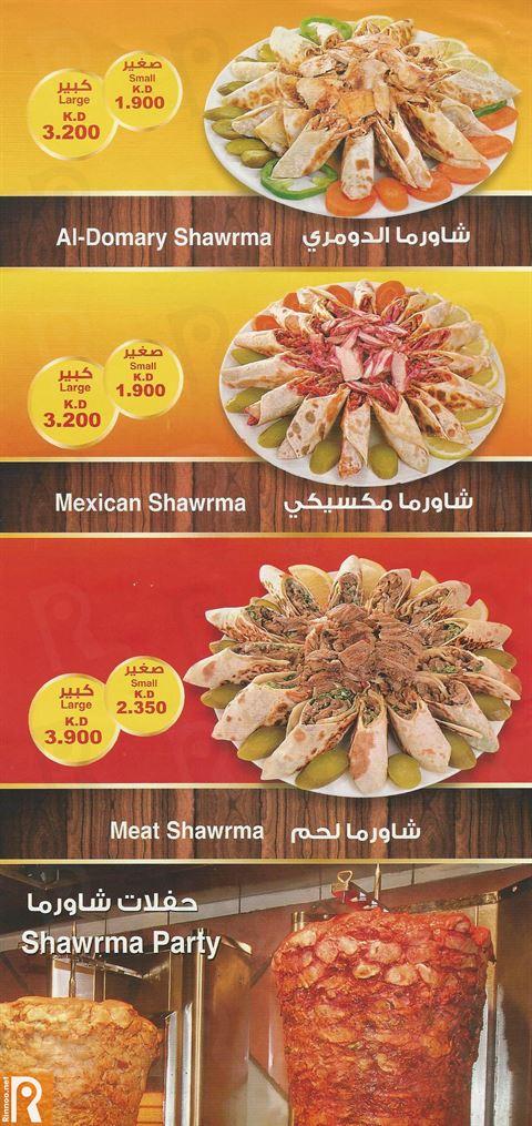 قائمة وأسعار وجبات مطعم الدومري