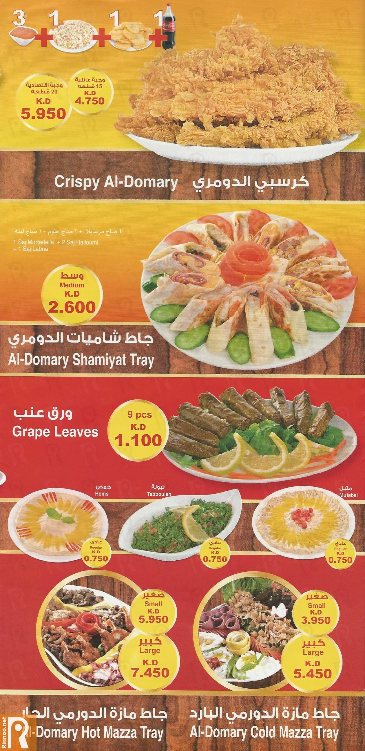 Al domary restaurant menu and meals prices for X cuisine miri menu