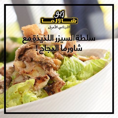 Photo 31082 on date 12 January 2017 - Abou Shawarma Restaurant - Salmiya Branch - Kuwait